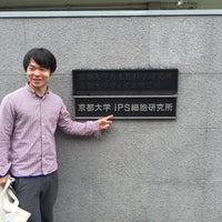 Photo taken at CiRA (京都大学iPS細胞研究所) by Sho K. on 3/29/2016