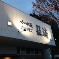 Photo taken at 籠清 小田原江の浦店 by Ryuji B. on 12/23/2013