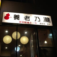 Photo taken at 養老乃瀧 落合店 by アニ ア. on 7/17/2016