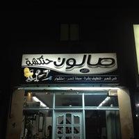 Photo taken at صالون حنكشة by Mohsen L. on 10/26/2013