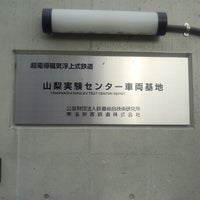Photo taken at リニア実験線車両基地(東京側) by Ichiroh S. on 8/3/2014