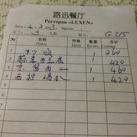 Снимок сделан в Лу Сюнь / 路讯餐厅 пользователем Vladimir A. 2/4/2013