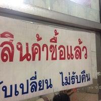Photo taken at khonkaen autopart by Manit C. on 9/27/2014