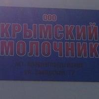 "Photo taken at ООО ""КРЫМСКИЙ МОЛОЧНИК"" by Anriy N. on 8/1/2013"
