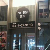 Photo taken at アミュプラザ博多 シースルーエレベーター by K s. on 5/29/2013