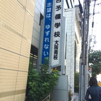 Photo taken at 駿台予備学校 大阪南校 by ま つ. on 10/30/2016