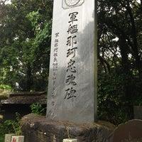 Photo taken at 軍艦那珂忠魂碑 by 狂都人 on 9/15/2013
