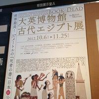 Photo taken at Fukuoka Art Museum by Masayoshi K. on 11/3/2012