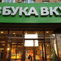 Photo taken at Азбука вкуса by Vyacheslav F. on 4/12/2013