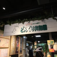 Photo taken at どんぐりの森 by にこリン☆ ⍢. on 1/2/2017