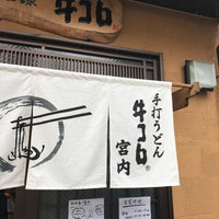 Photo taken at 手打うどん 牛コロ 宮内 by ラ マ. on 5/26/2017