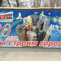 """Photo taken at ОАО """"СтройДеталь"""" by Максим К. on 4/4/2013"""