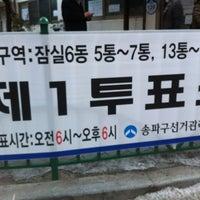 Photo taken at 잠실6동 주민센터 by Jace H. on 12/19/2012