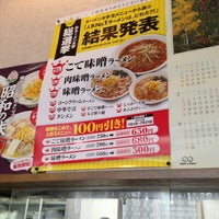 Photo taken at ラーメン大学 by MAC_IN2930 on 6/26/2013