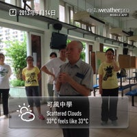 Photo taken at Ho Fung College (sponsored by Sik Sik Yuen) 可風中學(嗇色園主辦) by Simon L. on 7/14/2013