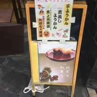Photo taken at 甘集堂 by KeyLuck K. on 9/30/2017