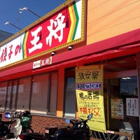 Photo taken at 餃子の王将 大東諸福店 by 克徳 山. on 9/27/2013