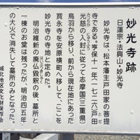 Photo taken at 妙光寺跡 by COJI 0. on 4/29/2015