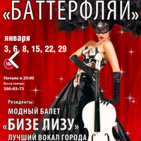 Photo prise au Театр-кабаре на Коломенской/ The Private Theatre and Cabaret par Театр-кабаре на Коломенской/ The Private Theatre and Cabaret le12/14/2015
