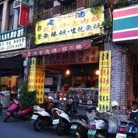 Photo taken at 老潘魷魚焿 by April W. on 10/3/2012