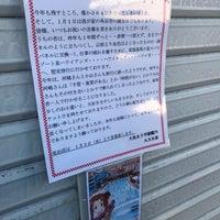 12/31/2017にマジ味仙警備担当(狐鐵)が丸五水産で撮った写真