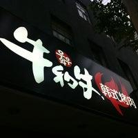 Photo taken at 牛和牛韩式烤肉店 by Lucas L. on 8/14/2013
