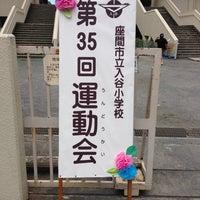 Снимок сделан в 座間市立 入谷小学校 пользователем K@Z 9/29/2012