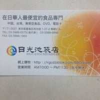 5/11/2013にTim F.が日光池袋店 日連商事で撮った写真