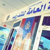 Photo taken at مركز تدريب قطاع الخدمات المساندة/خدمات وزارة الداخلية by shoshii M. on 4/5/2016