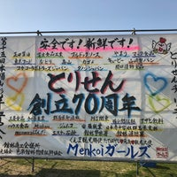Photo taken at 館林市役所東広場 by kinchan on 3/30/2018