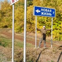 Photo taken at Поворот на Новую Жизнь by Максим В. on 9/27/2014