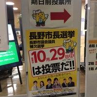 10/26/2017にいまいが長野市役所で撮った写真