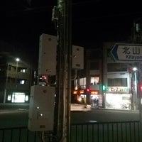 Photo taken at 下鴨本通北山交差点 by SOTETSU on 3/12/2014