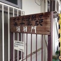 Photo taken at Higashi-Jujo Station by temaeno.hosomichi k. on 1/5/2013
