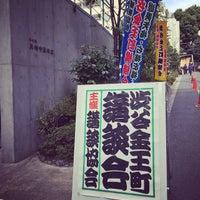 Photo taken at 東福寺涅槃堂 by 梅薫庵 on 10/11/2014