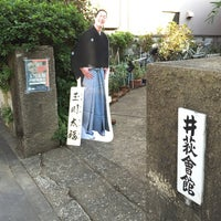 Photo taken at 井荻会館 by 梅薫庵 on 10/25/2014