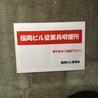 Photo taken at 福岡ビル従業員喫煙所 by Kyosuke on 2/11/2013
