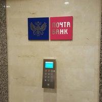 Photo taken at Почта Банк by Елена К. on 2/26/2016