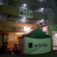 11/5/2017に🍰Julia K.がうな富士で撮った写真