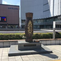 Photo taken at 水戸の納豆記念碑 by aya k. on 5/5/2017