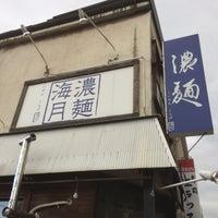 Photo taken at 濃麺海月 by morimi32 on 12/10/2017