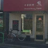 Photo taken at 中華料理 熊 by morimi32 on 10/8/2015