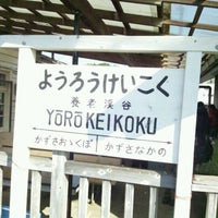 Photo taken at Yoro-Keikoku Station by u_nexd on 12/2/2012