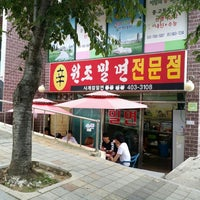 Photo taken at 신원조밀면 by Along P. on 7/19/2015