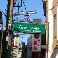 Photo taken at 中野北口一番街商店会 by きーkun on 1/31/2017
