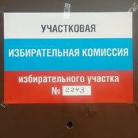 Photo taken at Школа № 163 by Tatiana L. on 9/18/2016