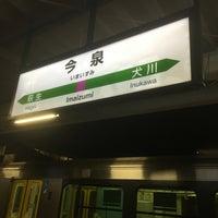 Photo taken at Imaizumi Station by 快速ひふみんライナー on 3/5/2018