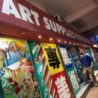 Photo taken at Hong Kong Art Supplies Professional 香港美術用品專業中心 by myFaveThings 7. on 3/31/2018
