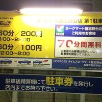 Photo taken at ヨークマート 習志野台店 by bakumon on 6/6/2015