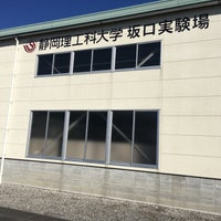 Photo taken at 静岡理工科大学 坂口実験場 by 金原 正. on 1/28/2017